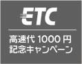 高速代1000円記念キャンペーン