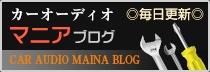 マニアブログ