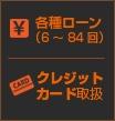 各種ローン(6~84回) クレジットカード取扱店