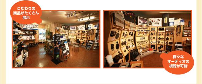 こだわりの商品がたくさん展示 様々なオーディオの視聴が可能