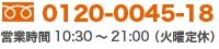 0120-0045-18 営業時間10:30~21:00 (火曜定休)